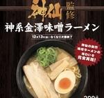 【本日発売】かっぱ寿司「神系金澤味噌ラーメン」