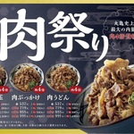 今週の気になるグルメ情報~丸亀製麺 史上初の4倍盛り「肉祭り」など~(12月16日~12月22日)