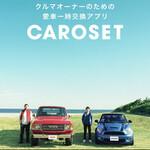 電通、愛車の一時交換ができるサービス「CAROSET」を開始