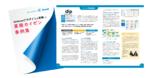 2年で導入500社を達成したkrewシリーズ、事例集をWeb公開へ