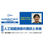 人工知能技術の現状と未来を語る AI&ROBOT NEXTに浦本直彦氏登壇