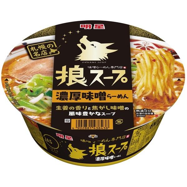 今週の気になるグルメ情報~明星 「狼スープ 濃厚味噌ラーメン」など~(1月6日~1月12日)