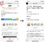 iPhoneの標準ブラウザー「Safari」のリーダー表示が便利すぎる