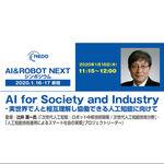 人と協働するAIの基盤技術などを辻井潤一氏が語るAI&ROBOT NEXT