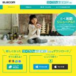 エレコム、無料ラベル作成ソフト「エレコムらくちんプリント3.0」公開