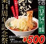 「太陽のトマト麺」創業祭!看板メニュー500円