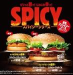 """バーガーキング「スパイシーワッパー」など""""辛い""""3商品"""