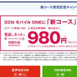 低速時制限追加で速度アップ!? OCN モバイル ONEの新プランはどうか、旧プランと比較した
