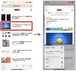 iPhoneのSafariで見たいページを長押しでプレビューする方法