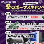 サイコムのGeforce RTX2070 SUPER &デュアル水冷システム搭載ゲーミングPC