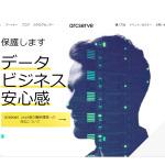 Arcserve Japan、メールアーカイビングのクラウドサービスを国内提供開始