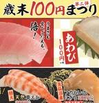 スシロー100円祭りに「倍とろ」「あわび」が登場!