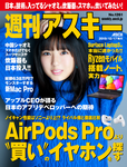 週刊アスキー No.1261(2019年12月17日発行)