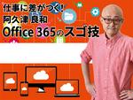 仕事に差がつく!阿久津良和「Office 365のスゴ技」