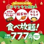 串カツ田中でクリスマス!鶏食べ放題777円