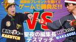 12⽉25⽇18時開催 「聖夜の編集⻑デスマッチ!」の対決タイトル決定!