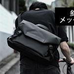 予約受付中! 容量を拡張できる多機能メッセンジャーバッグ