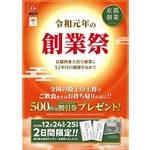 餃子の王将 創業祭!2日間、金券配布