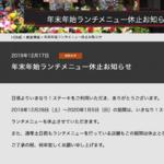 いきなり!ステーキ 年末年始のランチ休止
