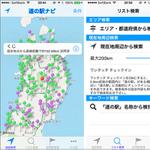 「道の駅」アプリで長期休暇のドライブを最大限楽しもう―注目のiPhoneアプリ3