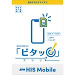 HISモバイル新プランは使った分だけの柔軟でオトクな格安SIM! 月900円~で、5GBでも2000円弱