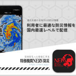 「特務機関NERV防災アプリ」のAndroid版がリリース