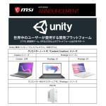 MSI、「Unity」推奨ノートパソコンとデスクトップパソコンを発表