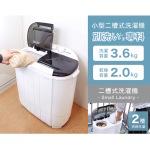 汚れたタオルやTシャツを別洗いできる小型二槽式洗濯機