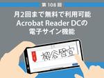 月2回まで無料で利用可能 Acrobat Reader DCの電子サイン機能