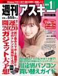 週刊アスキー特別編集 週アス2020January