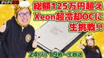 12月24日19:00~生放送 総額125万円超えXeon超冷却OC!全コア5GHzで回せるのか!?【デジデジ90】