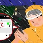 災害時に開放される無料Wi-Fi「00000JAPAN」を覚えておこう!