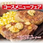 いきなりステーキ全店でコースメニューフェア