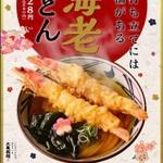【本日発売】丸亀製麺「大海老うどん」