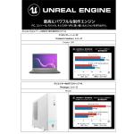 MSI、「Unreal Engine」動作検証パソコンを発表