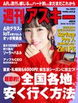 週刊アスキー No.1262(2019年12月24日発行)