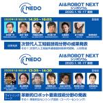 NEDOシンポジウム「AI&ROBOT NEXT」、革新的ロボット要素技術分野/人材育成の講演予定