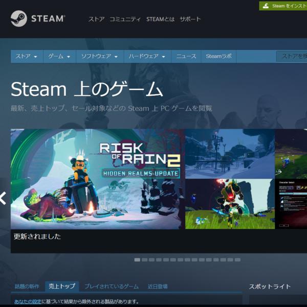 発見!Steamおすすめのゲーム