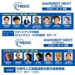 NEDOシンポジウム「AI&ROBOT NEXT」、「AIコンテスト」および「次世代人工知能技術分野の成果発表」の講演内容
