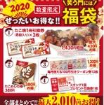 銀だこ福袋は最大5160円お得! 1月1日~