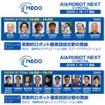 NEDOシンポジウム「AI&ROBOT NEXT」、「革新的ロボット要素技術分野の発表」の講演内容