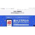 ソフトバンク、他社から「arrows U」に乗り換えでPayPayボーナス1万円相当をゲット