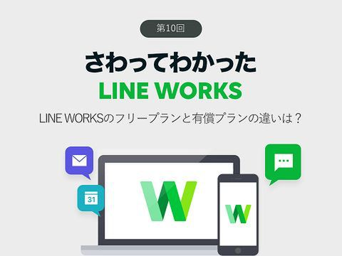 LINE WORKSのフリープランと有償プランの違いは?