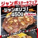 いきなりステーキ、ジャンボステーキフェア