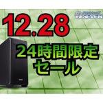 128GBメモリー搭載のゲーミングPCが値引きに 今日限定のセール開催
