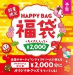 サーティワン「福袋」2000円のギフト券入り