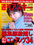 週刊アスキー No.1263(2019年12月31日発行)
