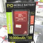 高速3台同時充電対応のコンパクトなモバイルバッテリーが全5色で登場