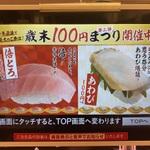 スシロー「歳末100円祭」倍とろ、あわびが今だけお値打!行かねば!