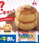 井村屋×森永製菓「ホットケーキまん」